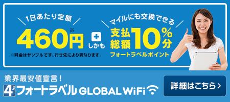 業界最安値宣言!フォートラベル GLOBAL WiFi