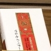 「六花亭 丸井今井札幌店」 B2F