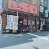 堂島でラーメン