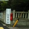 隅田川七福神