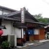 津和野で唯一の江戸前の寿司屋さん